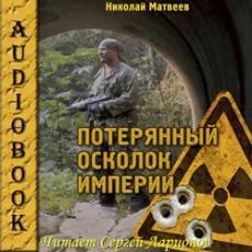 Слушать аудиокнигу Матвеев Николай - Потерянный осколок империи