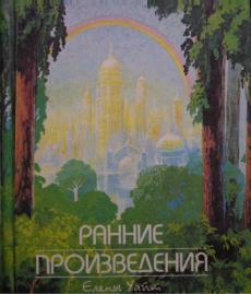 Слушать аудиокнигу Уайт Елена - Ранние произведения
