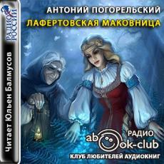 Слушать аудиокнигу Погорельский Антоний - Лафертовская маковница