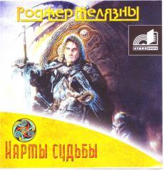 Слушать аудиокнигу Желязны Роджер - Карты судьбы