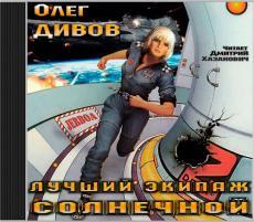 Слушать аудиокнигу Дивов Олег - Лучший экипаж Солнечной