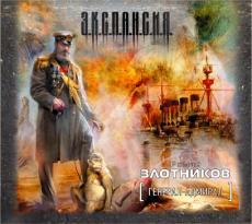 Слушать аудиокнигу Злотников Роман - Генерал-адмирал