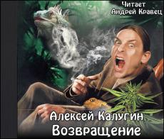 Слушать аудиокнигу Калугин Алексей - Возвращение