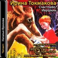 Слушать аудиокнигу Токмакова Ирина - Счастливо, Ивушкин!