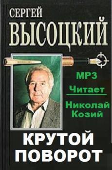 Слушать аудиокнигу Высоцкий Сергей - Крутой поворот