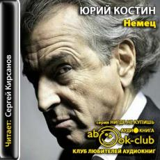 Слушать аудиокнигу Костин Юрий - Немец