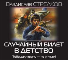 Слушать аудиокнигу Стрелков Владислав - Случайный билет в детство