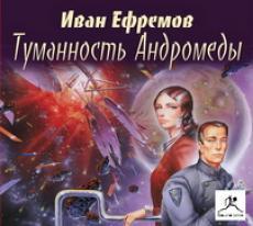 Слушать аудиокнигу Ефремов Иван - Туманность Андромеды