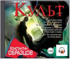 Слушать аудиокнигу Образцов Константин - Культ