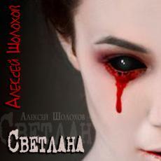 Слушать аудиокнигу Шолохов Алексей - Светлана