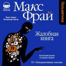 Слушать аудиокнигу Фрай Макс - Жалобная книга