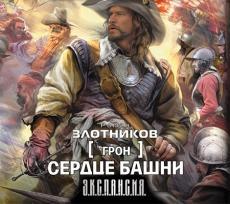Слушать аудиокнигу Злотников Роман - Грон: Сердце Башни