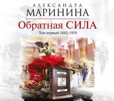 Слушать аудиокнигу Маринина Александра - Обратная сила. Том 1. 1842–1919