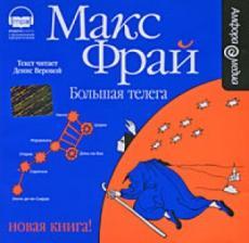 Слушать аудиокнигу Макс Фрай - Большая телега