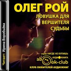 Слушать аудиокнигу Рой Олег - Ловушка для вершителя судьбы