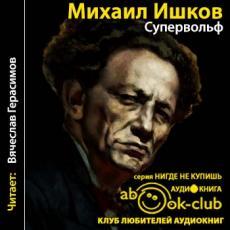 Слушать аудиокнигу Ишков Михаил - Супервольф