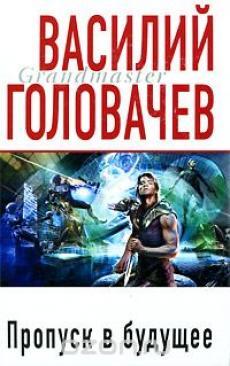 Слушать аудиокнигу Головачев Василий - Пропуск в будущее