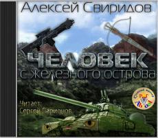 Слушать аудиокнигу Свиридов Алексей - Человек с железного острова