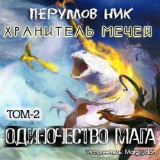 Слушать аудиокнигу Перумов Ник - Хранитель мечей Одиночество мага том 2