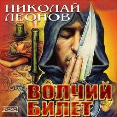 Слушать аудиокнигу Николай Леонов - Волчий билет