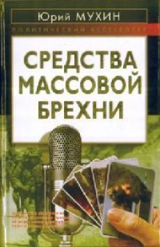 Слушать аудиокнигу Мухин Юрий - Средства массовой брехни