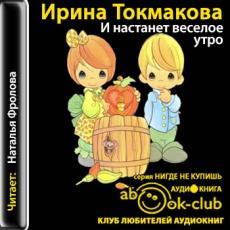 Слушать аудиокнигу Токмакова Ирина - И настанет веселое утро