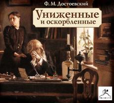 Слушать аудиокнигу Достоевский Федор - Униженные и оскорбленные