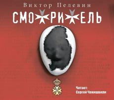 Слушать аудиокнигу Пелевин Виктор - Смотритель