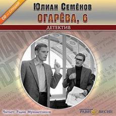 Слушать аудиокнигу Семёнов Юлиан - Огарева, 6