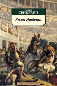 Слушать аудиокнигу Сенкевич Генрик - Камо грядеши