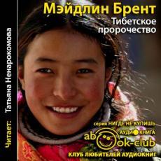 Слушать аудиокнигу Брент Мэйдлин - Тибетское пророчество