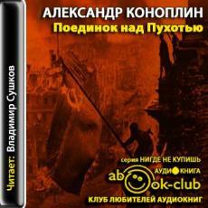Слушать аудиокнигу Коноплин Александр - Поединок над Пухотью (Апостолы свободы 02)