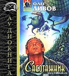 Слушать аудиокнигу Дивов Олег - Саботажник