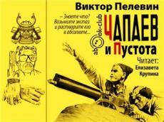Слушать аудиокнигу Пелевин Виктор - Чапаев и Пустота