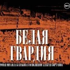 Слушать аудиокнигу Булгаков Михаил - Белая гвардия