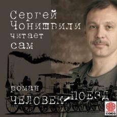 Слушать аудиокнигу Чонишвили Сергей - Человек-поезд