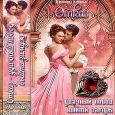 Слушать аудиокнигу Мамлеева Наташа – Отказ – удачный повод выйти замуж!