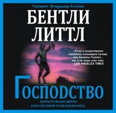 Слушать аудиокнигу Литтл Бентли - Господство