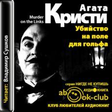 Слушать аудиокнигу Кристи Агата - Убийство на поле для гольфа