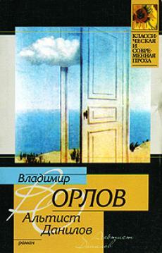 Слушать аудиокнигу Орлов Владимир - Альтист Данилов