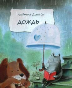 Слушать аудиокнигу Дунаева Людмила - Дождь