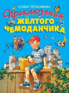 Слушать аудиокнигу Прокофьева Софья - Приключения желтого чемоданчика. Зеленая пилюля