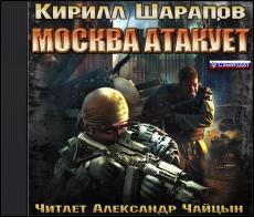 Слушать аудиокнигу Шарапов Кирилл - Москва атакует (Серия: