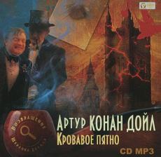 Слушать аудиокнигу Дойль Артур Конан - Возвращение Шерлока Холмса. Кровавое пятно
