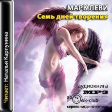 Слушать аудиокнигу Леви Марк - Семь дней творения