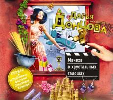 Слушать аудиокнигу Донцова Дарья - Мачеха в хрустальных галошах