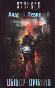 Слушать аудиокнигу Левицкий Андрей - Выбор оружия, S.T.A.L.K.E.R.