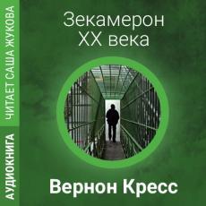 Слушать аудиокнигу Кресс Вернон - Зекамерон XX века