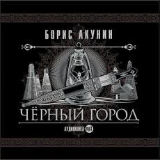 Слушать аудиокнигу Акунин Борис Акунин - Чёрный город