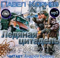 Слушать аудиокнигу Корнев Павел - Приграничье 5, Ледяная цитадель